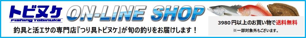 つり具トビヌケ:釣具と活餌の専門店