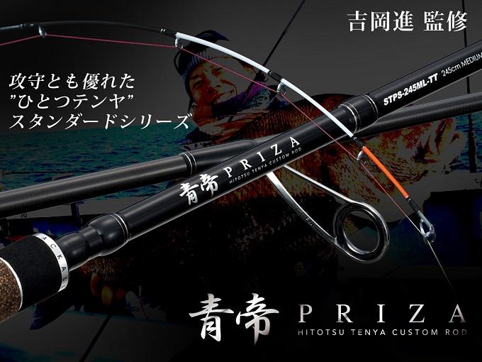【送料別途商品】【ジャッカル】青帝 PRIZA セイテイプライザ STPS-260ML-ST