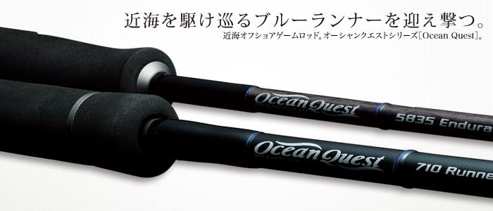 【送料別途商品】【バレーヒル 】オーシャンクエスト・エンデュランス OQS-6023