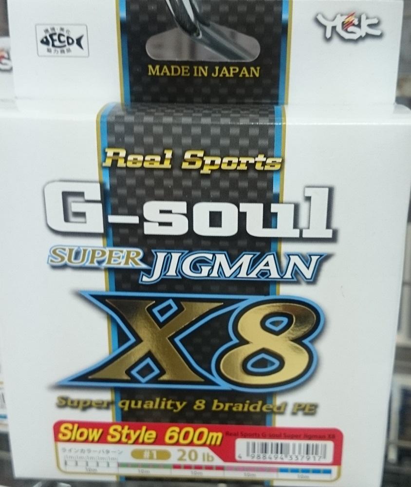 【YGK よつあみ】 G-soul スーパージグマンX8 600m 2.0号