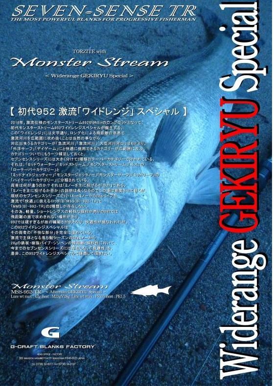 【送料別途商品】【Gクラフト 】 モンスターストリーム MSS-952-TR 初代952激流「ワイドレンジ」スペシャル