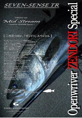 【送料別途商品】【Gクラフト】セブンセンスTR MID STREAM MSS-1062-TR 二代目1062 「 ゼンドリ 」 スペシャル
