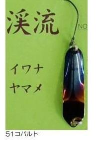 菅野さんのハンドメイドルアー 付与 菅スプーン 買い取り 2.7g ゆうパケット対応可 51コバルト