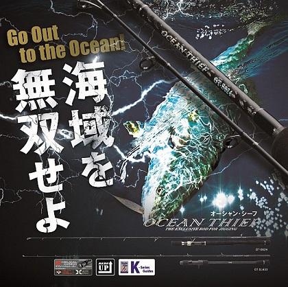 【送料別途商品】【SLASH】OCEAN THIEF(オーシャンシーフ)OT-SL634(スロー)