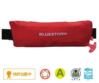 【高階救命器具】BSJ-9320RS 膨脹式ライフジャケット(水感知機能付き)【レールシステム】ウエストベルトモデル レッド
