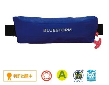 【高階救命器具】BSJ-9320RS 膨脹式ライフジャケット(水感知機能付き)【レールシステム】ウエストベルトモデル ブルー