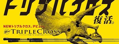 【メジャークラフト】トリプルクロス ベイト TCX-902H/B
