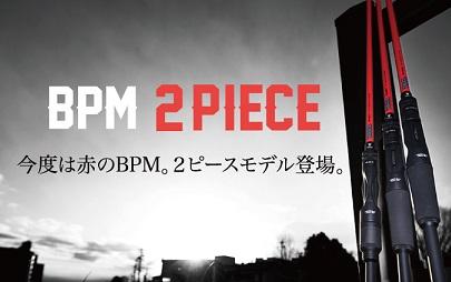 【ジャッカル 】BPM BS-66L-2