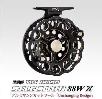 【送料無料】【黒鯛工房】黒鯛師 THE ヘチ セレクション 88W X-BG ブラック/ゴールド