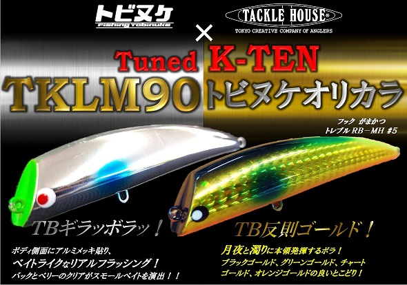 【タックルハウス】K-TENTKLM-90TB赤面チャート