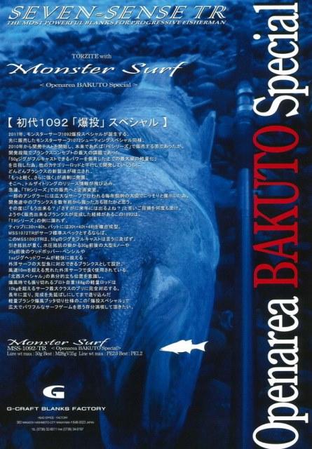 【送料別途商品】【Gクラフト 】 セブンセンス モンスターサーフ MSS-1092-TR Openarea BAKUTO Special