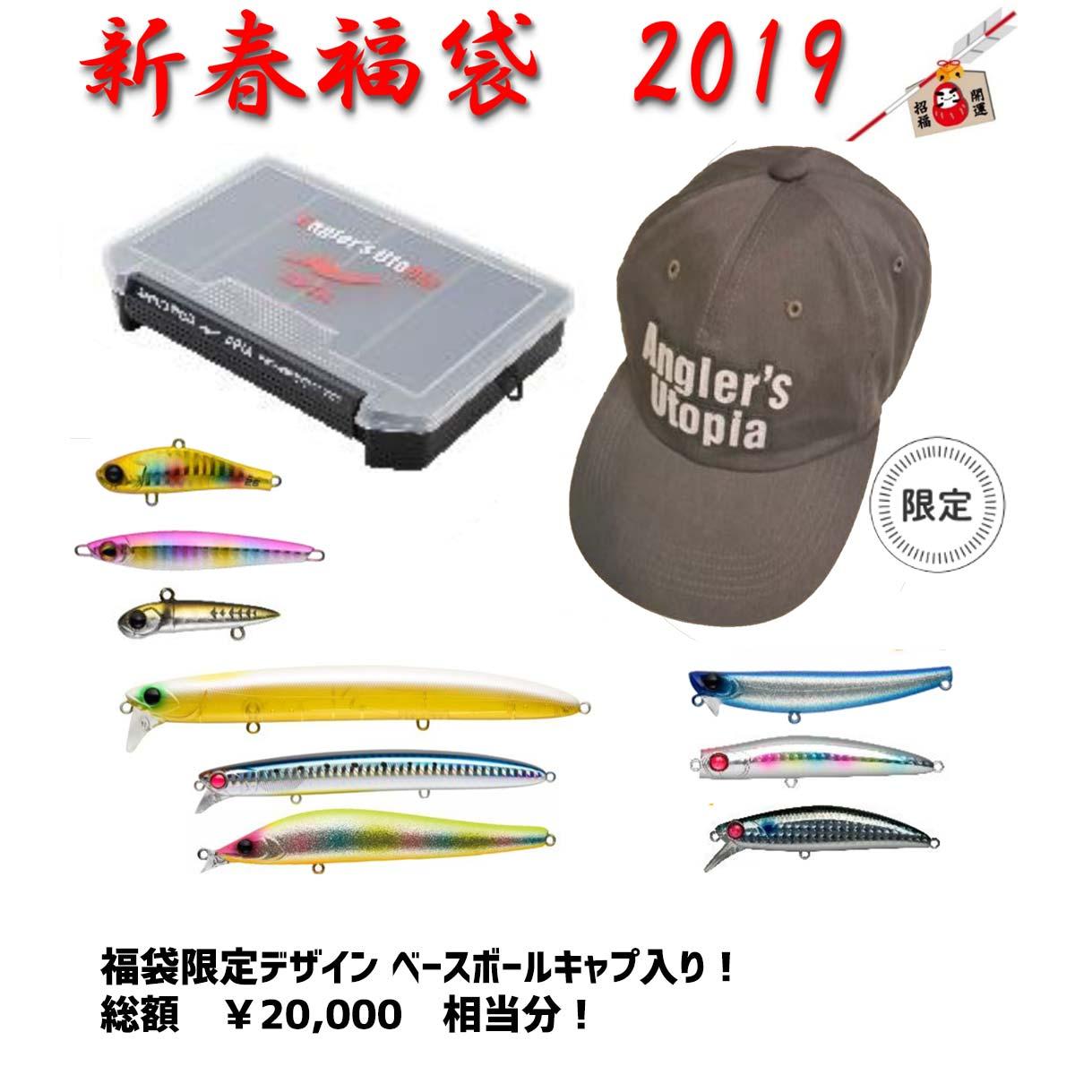 【アピア(APIA)】2019年 新春福袋