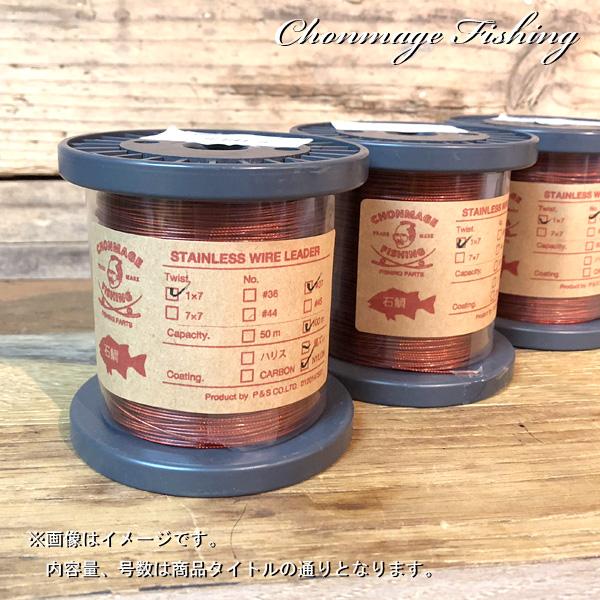 新品商品 CHONMAGE FISHING 石鯛用 瀬ズレ ワイヤー 超安い ナイロンコーティング 国内在庫 7x#37 赤 新品 お徳用 100m巻き