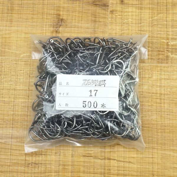 新品 金龍 石鯛(穴明)黒 細耳 17号 500入