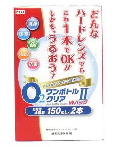 シード O2ワンボトルクリア ハードコンタクトレンズ用 【洗浄・保存・たんぱく除去】 (150ml×2本) ツルハドラッグ