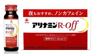 夜もおすすめ ノンカフェイン タケダ アリナミンR 指定医薬部外品 オフ 50ml×10本 送料無料 激安 お買い得 オリジナル キ゛フト