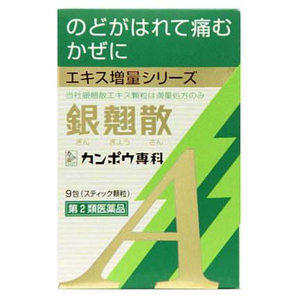【第2類医薬品】クラシエ薬品 銀翹散 エキス顆粒A クラシエ (9包)