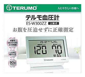【◆】 テルモ 電子血圧計 上腕式 ES-W300ZZ