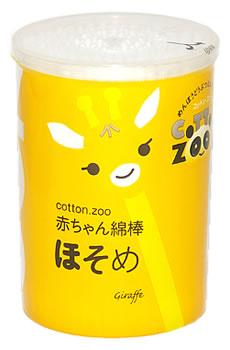 平和メディク コットン・ZOO 赤ちゃん綿棒 ほそめ (200本) ツルハドラッグ