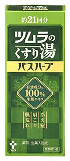 ツムラ ツムラのくすり湯 バスハーブ 新作 医薬部外品 ◆高品質 210mL 約21回分