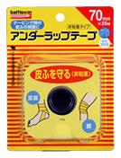 現品 ニチバン バトルウィン アンダーラップテープ U70F 1個 非粘着タイプ 70mm×25m 発売モデル