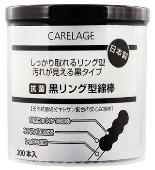 ケアレージュ 日本製 抗菌 黒リング型綿棒 天然コットン100% 200本入 5☆好評 ツルハドラッグ