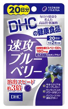 DHC 速攻ブルーベリー 20日分 ※軽減税率対象商品 国産品 初売り 40粒 ツルハドラッグ