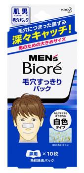 花王 メンズビオレ 毛穴すっきりパック 初回限定 日本未発売 白色タイプ 鼻用 kao1610T 10枚 角栓除去パック