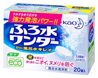 実物 花王 ふろ水ワンダー 翌日も風呂水キレイ 20錠入 kaoecoc07a 当店一番人気 風呂水清浄剤