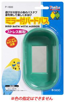 スドー ピッコリーノ ミラー付 バードバス P-1800 (1個) 鳥用品 水浴び用品