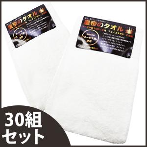 《セット販売》 世界3大コットン スーピマ綿 皇帝のタオル フェイスタオル 2P ホワイト (2枚)×30組セット