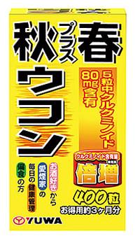 ユーワ 10%OFF 秋プラス春ウコン 約3ヶ月分 ※軽減税率対象商品 日本 サプリメント 250mg×400粒