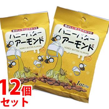 《セット販売》 ハニーバター アーモンド (28g)×12個セット ナッツ はちみつ ※軽減税率対象商品