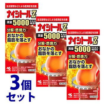 【第2類医薬品】《セット販売》 小林製薬 ナイシトールZ (420錠)×3個セット おなかの脂肪を落とす 【送料無料】 【smtb-s】
