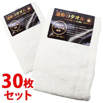 《セット販売》 世界3大コットン スーピマ綿 皇帝のタオル バスタオル ホワイト (30枚セット)
