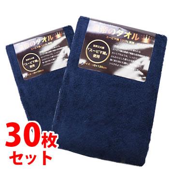 《セット販売》 世界3大コットン スーピマ綿 皇帝のタオル バスタオル ネイビー (30枚セット)