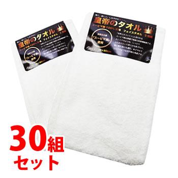 (2枚)×30組セット 皇帝のタオル 《セット販売》 2P スーピマ綿 ホワイト 世界3大コットン フェイスタオル