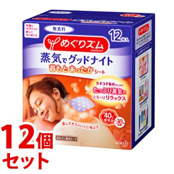 《セット販売》 花王 めぐりズム 蒸気でグッドナイト 首もと あったかシート 無香料 (12枚入)×12個セット