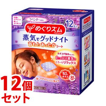 《セット販売》 花王 めぐりズム 蒸気でグッドナイト 首もと あったかシート ラベンダーの香り (12枚入)×12個セット