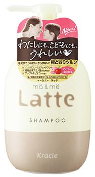 新商品 クラシエ マー ミー Latte シャンプー 490mL ラッテ 海外並行輸入正規品