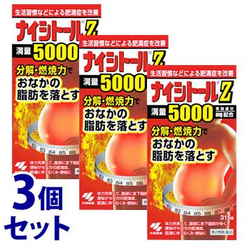 【第2類医薬品】《セット販売》 小林製薬 ナイシトールZ (315錠)×3個セット おなかの脂肪を落とす 【送料無料】 【smtb-s】