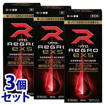 【第1類医薬品】《セット販売》 ロート製薬 リグロEX5 (60mL)×3個セット 壮年性脱毛症 発毛剤 ミノキシジル5%配合