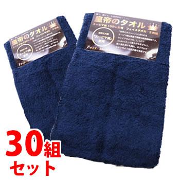 《セット販売》 世界3大コットン スーピマ綿 皇帝のタオル フェイスタオル 2P ネイビー (2枚)×30組セット