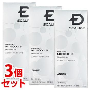 【第1類医薬品】【☆】 《セット販売》 アンファー スカルプD メディカルミノキ5 (60mL)×3個セット 壮年性脱毛症 発毛剤 ミノキシジル5%配合