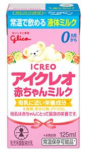 グリコ アイクレオ 赤ちゃんミルク (125mL) 乳幼児用液体ミルク ※軽減税率対象商品