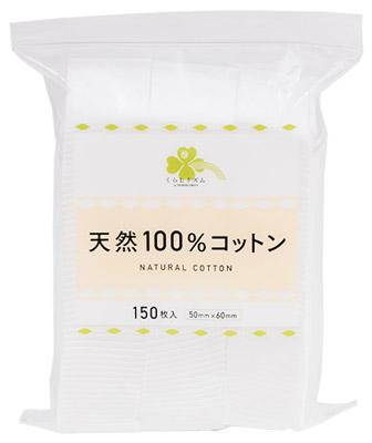くらしリズム トラスト コットン ラボ 天然100% ラッピング無料 150枚入 日本製