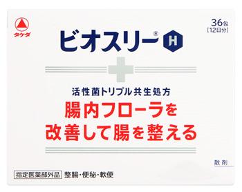武田 タケダ ビオスリーH (36包) 生菌整腸剤 整腸 便秘 軟便 【指定医薬部外品】