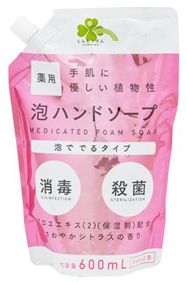 数量限定アウトレット最安価格 くらしリズム 日本石鹸 授与 薬用 泡ハンドソープ さわやかシトラスの香り つめかえ用 植物性 600mL 詰め替え用 医薬部外品