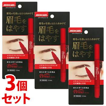第1類医薬品 《セット販売》 森下仁丹 ペレウス 2.5mL 眉毛 ×3個セット 発毛促進 出荷 アウトレットセール 特集