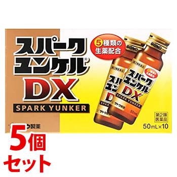 【第2類医薬品】《セット販売》 佐藤製薬 スパークユンケルDX (50mL×10本)×5個セット 栄養補給 滋養強壮